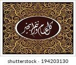 eid mubarak   Shutterstock .eps vector #194203130