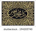 eid mubarak | Shutterstock .eps vector #194205740