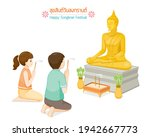 boy and girl paying respect to...   Shutterstock .eps vector #1942667773