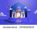 3d surreal arabic banner ...   Shutterstock .eps vector #1943065810