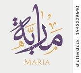 creative arabic calligraphy. ... | Shutterstock .eps vector #1943229640