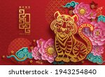 chinese new year 2022 year of... | Shutterstock .eps vector #1943254840
