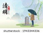 qingming festival or tomb...   Shutterstock .eps vector #1943344336