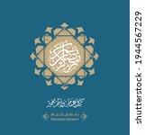 ramadan mubarak in arabic...   Shutterstock .eps vector #1944567229