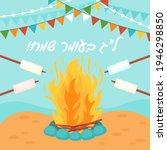 jewish holiday lag baomer... | Shutterstock .eps vector #1946298850