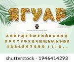 jaguar cyrillic cartoon font....   Shutterstock .eps vector #1946414293