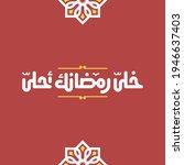 Ramadan Arabic Calligraphy...