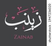 creative arabic calligraphy. ... | Shutterstock .eps vector #1947236020