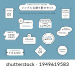 a set of simple designs such as ... | Shutterstock .eps vector #1949619583