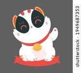 cute japanese lucky cat sitting ...   Shutterstock .eps vector #1949687353