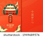 china design. pagoda temple ...   Shutterstock .eps vector #1949689576