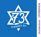 73 years israel independence... | Shutterstock .eps vector #1949804656