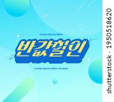 shopping typography design.... | Shutterstock .eps vector #1950518620