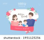 warm may family month... | Shutterstock .eps vector #1951125256
