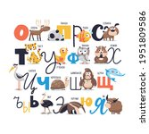 Russian Vector Alphabet With...