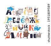 russian vector alphabet with...   Shutterstock .eps vector #1951809589
