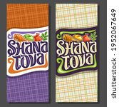 vertical banners for jewish... | Shutterstock . vector #1952067649