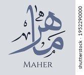 creative arabic calligraphy. ... | Shutterstock .eps vector #1952290000