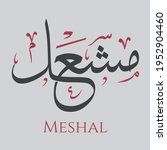 creative arabic calligraphy. ... | Shutterstock .eps vector #1952904460