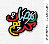 ramadan kareem sign.vector...   Shutterstock .eps vector #1952920390