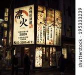 shinjuku  tokyo   december 17 ... | Shutterstock . vector #195333239