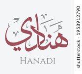 creative arabic calligraphy. ... | Shutterstock .eps vector #1953912790