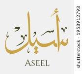 creative arabic calligraphy. ... | Shutterstock .eps vector #1953912793