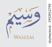 creative arabic calligraphy. ... | Shutterstock .eps vector #1953912799