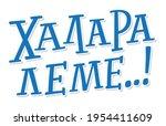 in greek language... | Shutterstock .eps vector #1954411609