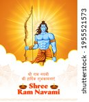 illustration of lord rama with... | Shutterstock .eps vector #1955521573