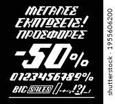 hand lettering in greek... | Shutterstock .eps vector #1955606200