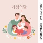 happy family illustration....   Shutterstock .eps vector #1956617989