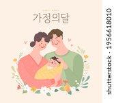 happy family illustration.... | Shutterstock .eps vector #1956618010