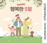 happy family illustration.... | Shutterstock .eps vector #1956618013