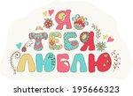 color doodle russian language... | Shutterstock . vector #195666323
