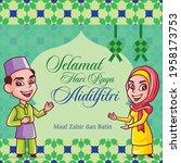 happy eid al fitr greeting card.... | Shutterstock .eps vector #1958173753