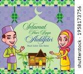 happy eid al fitr greeting card.... | Shutterstock .eps vector #1958173756