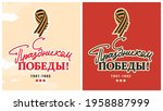 may 9   great victory day logo. ... | Shutterstock .eps vector #1958887999