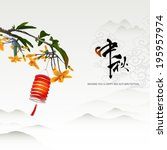 chinese mid autumn festival... | Shutterstock .eps vector #195957974