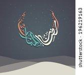 arabic islamic calligraphy of... | Shutterstock .eps vector #196219163