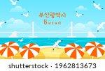 "Busan poster vector illustraation. Busan summer beach with seagulls. Korean translation "" Busan """