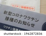 Small photo of Ticket for admission to the COVID-19 vaccination site in Japan. Translation: A vaccination ticket is included. Notice of new corona vaccine intake. Vaccination.