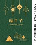 dragon boat festival zongzi... | Shutterstock .eps vector #1963444393