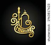 eid mubarak bangla typography... | Shutterstock .eps vector #1963817623
