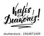 hand lettering in greek...   Shutterstock .eps vector #1964871409