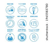 infection prevention poster....   Shutterstock .eps vector #1965583780