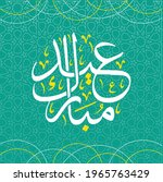 eid mubarak  arabic calligraphy ...   Shutterstock .eps vector #1965763429