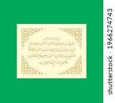 """alhamdulillah   surah al...   Shutterstock .eps vector #1966274743"