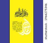 """alhamdulillah   surah al...   Shutterstock .eps vector #1966275346"