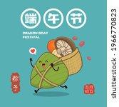 vintage chinese rice dumplings... | Shutterstock .eps vector #1966770823